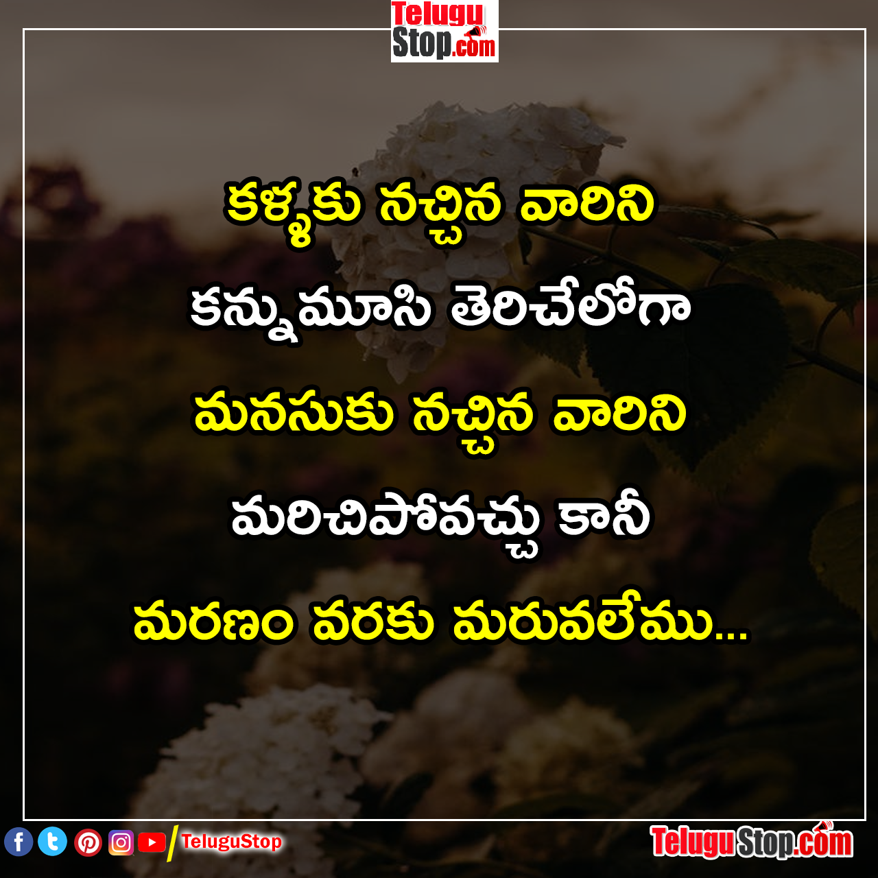 Heart touching relationship related quotes in telugu inspirational quotes