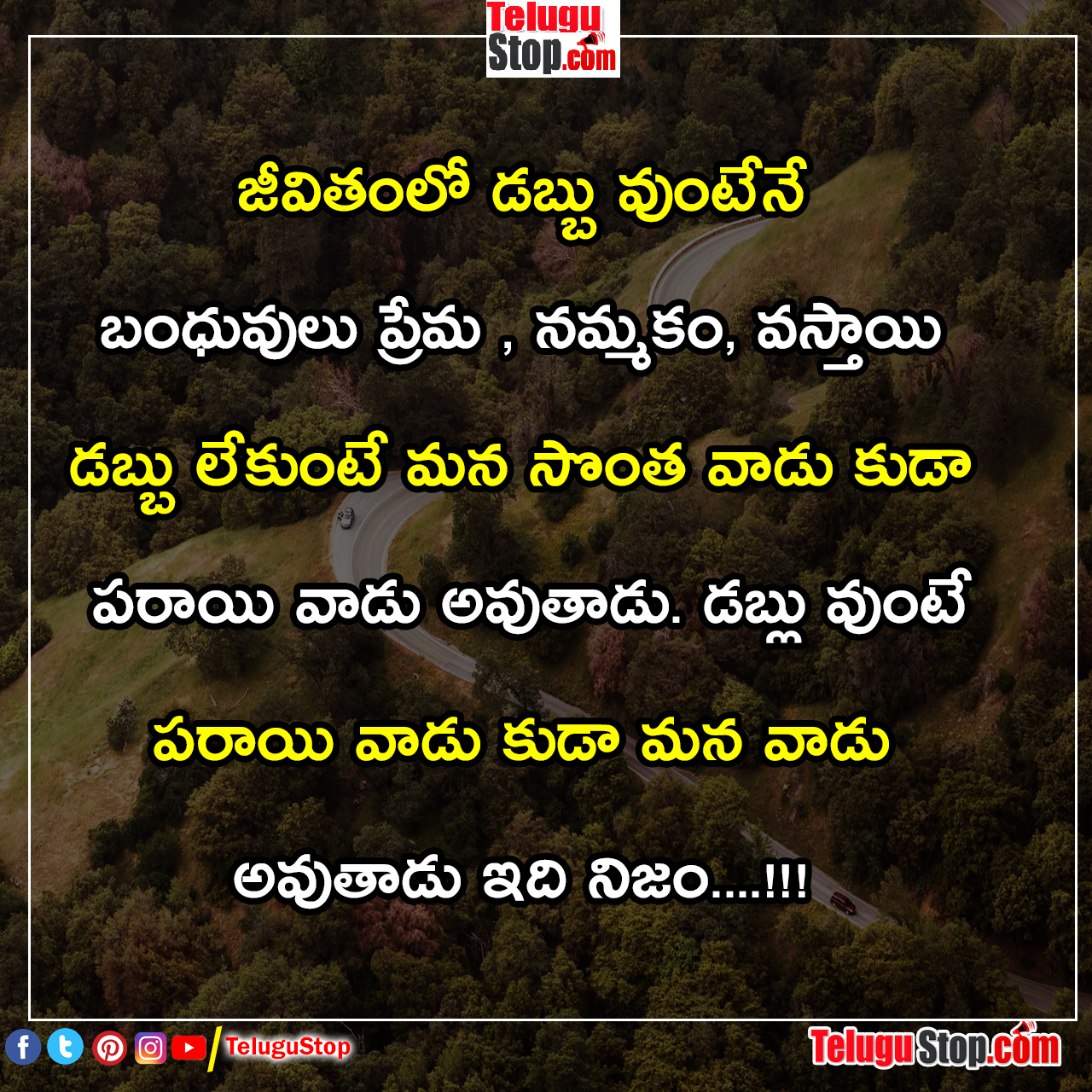 Money and relationship quotes in telugu inspirational quotes