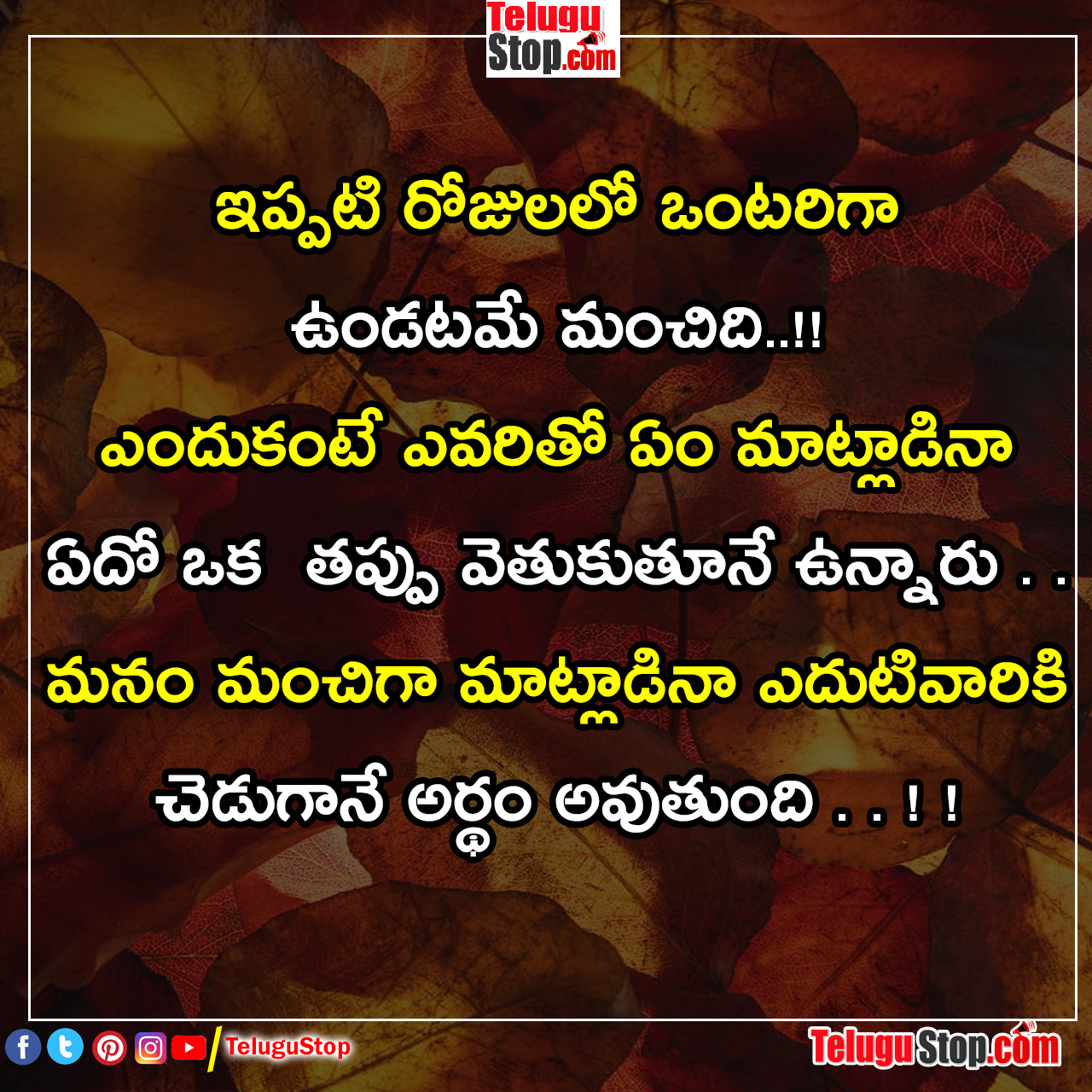 Present switchvation quotes in telugu Inspirational Quote