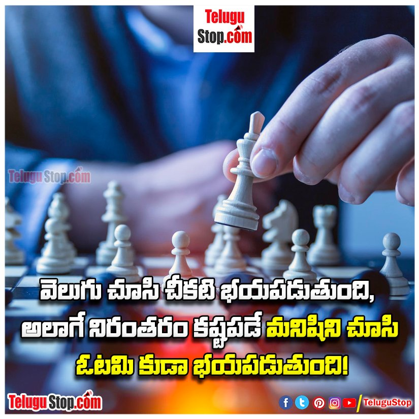 Quotes on hard work by famous personalities in telugu inspirational Quote