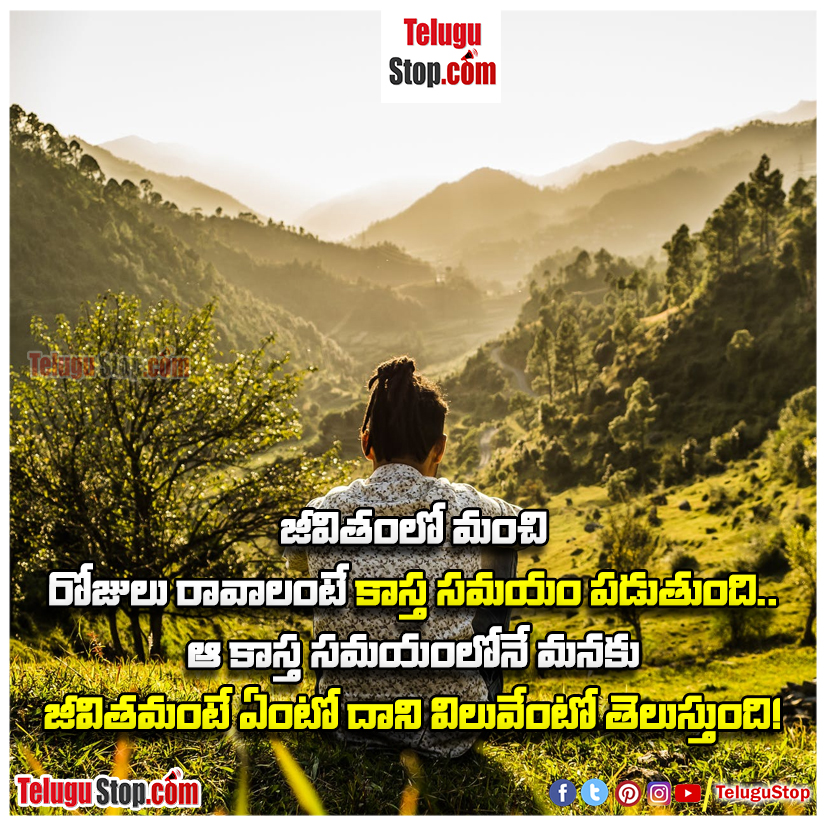 TeluguStop.com - Today Best Quotations In Telugu About Life And Inspiration Quotes-ఈ రోజు జీవితం ప్రేరణ గురించి కోట్స్ మరియు ఉత్తమ ఉల్లేఖనాలు తెలుగులో-Telugu Quotes - Daily Inspirational/Motivational/Love/Friendship/Festival/Life Style/Good Morning WhatsApp Social-Telugu Tollywood Photo Image