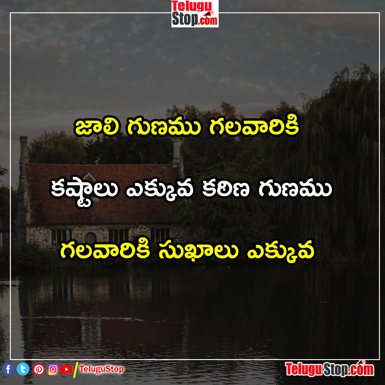human life cycle quotes in telugu Inspirational Quote