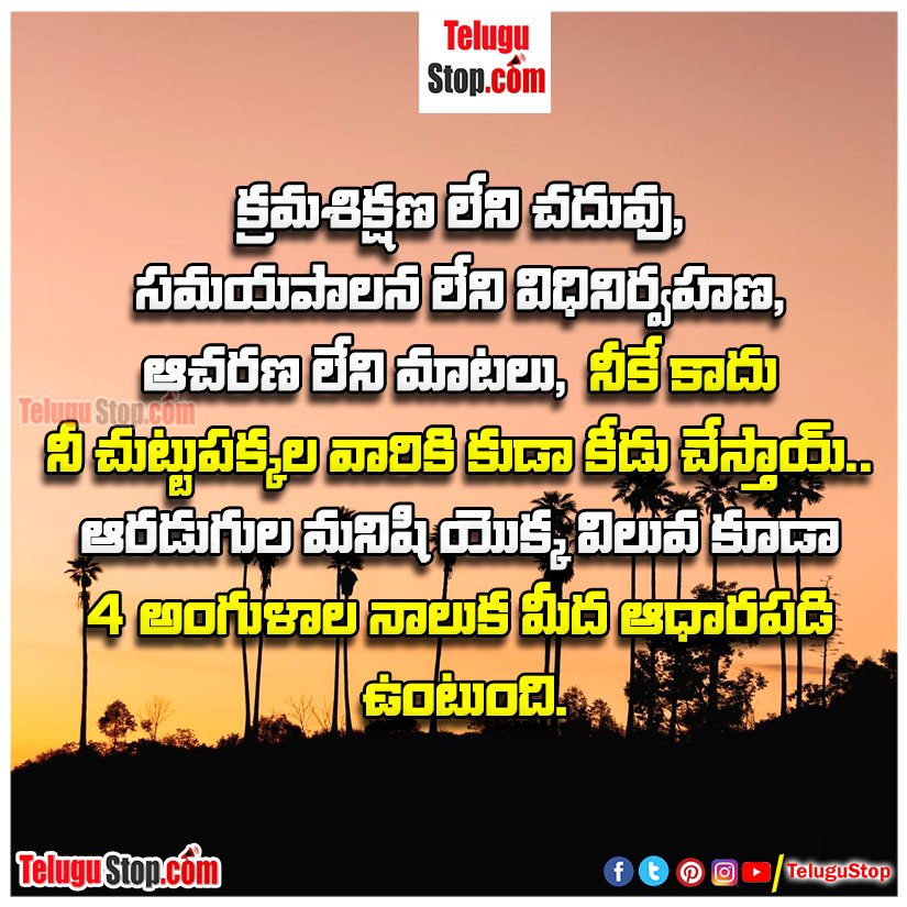 our behaviour others humans quotes in telugu Inspirational Quote