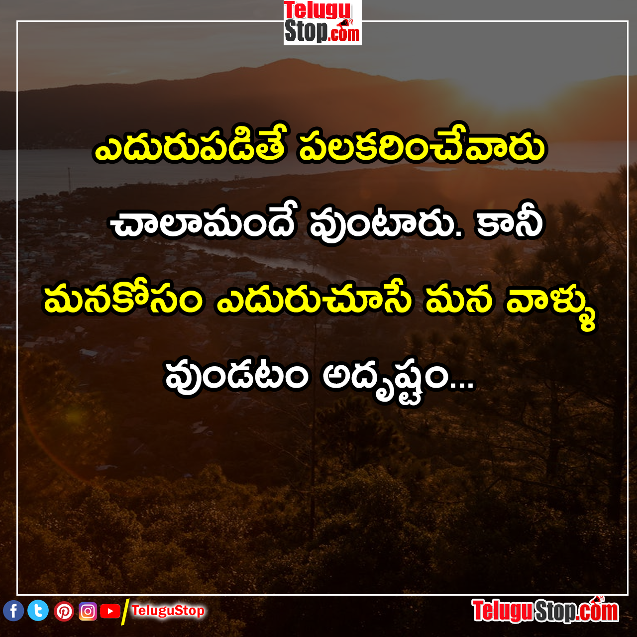 they are the ones who are waiting for us quotes in telugu inspirational Quote