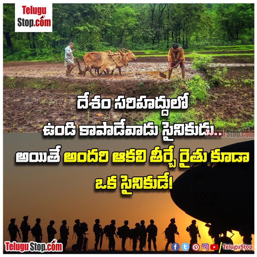 TeluguStop.com - The Farmer Who Satisfies Everyone's Hunger Is Also A Soldier Quotes-అందరి ఆకలిని తీర్చిన రైతు కూడా ఒక సైనికుడు కోట్స్ తెలుగులో-Telugu Daily Quotes - Inspirational/Motivational/Love/Friendship/Good Morning Quote-Telugu Tollywood Photo Image
