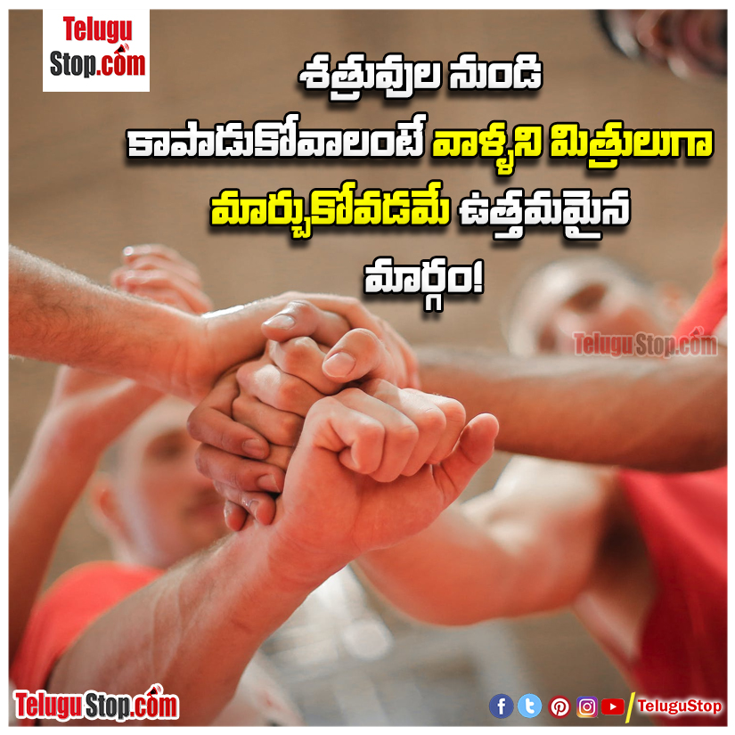 Telugu Better To Be Silent Than To Swear At Friendship And Take Revenge Quotes, Between Anger And Supper Difference Quotes, From The Enemy You Have To Make Friends Quotes In Telugu, Inspirational Quotes Of The Day, Quote About Books And Friends In Telugu, The Superiority Of The Righteous Quotes In Telugu, To Day Quotes About Rajinikanth, To Day Quotes About Sonu Sood-Telugu Daily Quotes - Inspirational/Motivational/Love/Friendship/Good Morning Quote