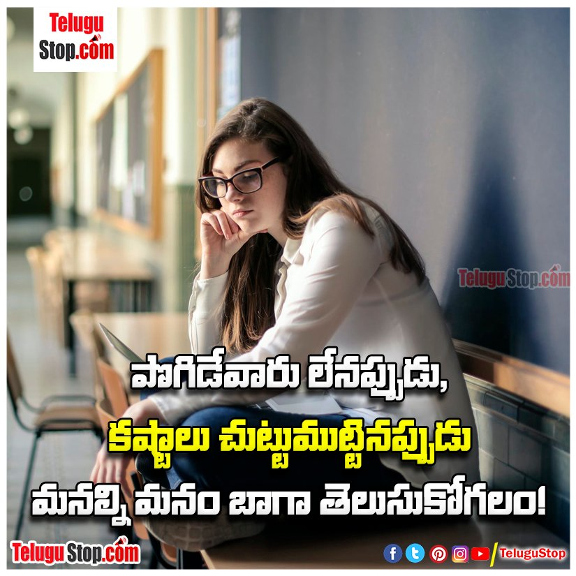 Telugu Complete Revenge Quotes In Telugu, Compromising For Good Relationship Quotes In Telugu, Getting Rid Of A Stupid Friend Is Good Quotes In Telugu, Inspiring Colletter For Next Generation Quotes In Telugu, Motivational Quotes About Successful Life-Telugu Daily Quotes - Inspirational/Motivational/Love/Friendship/Good Morning Quote