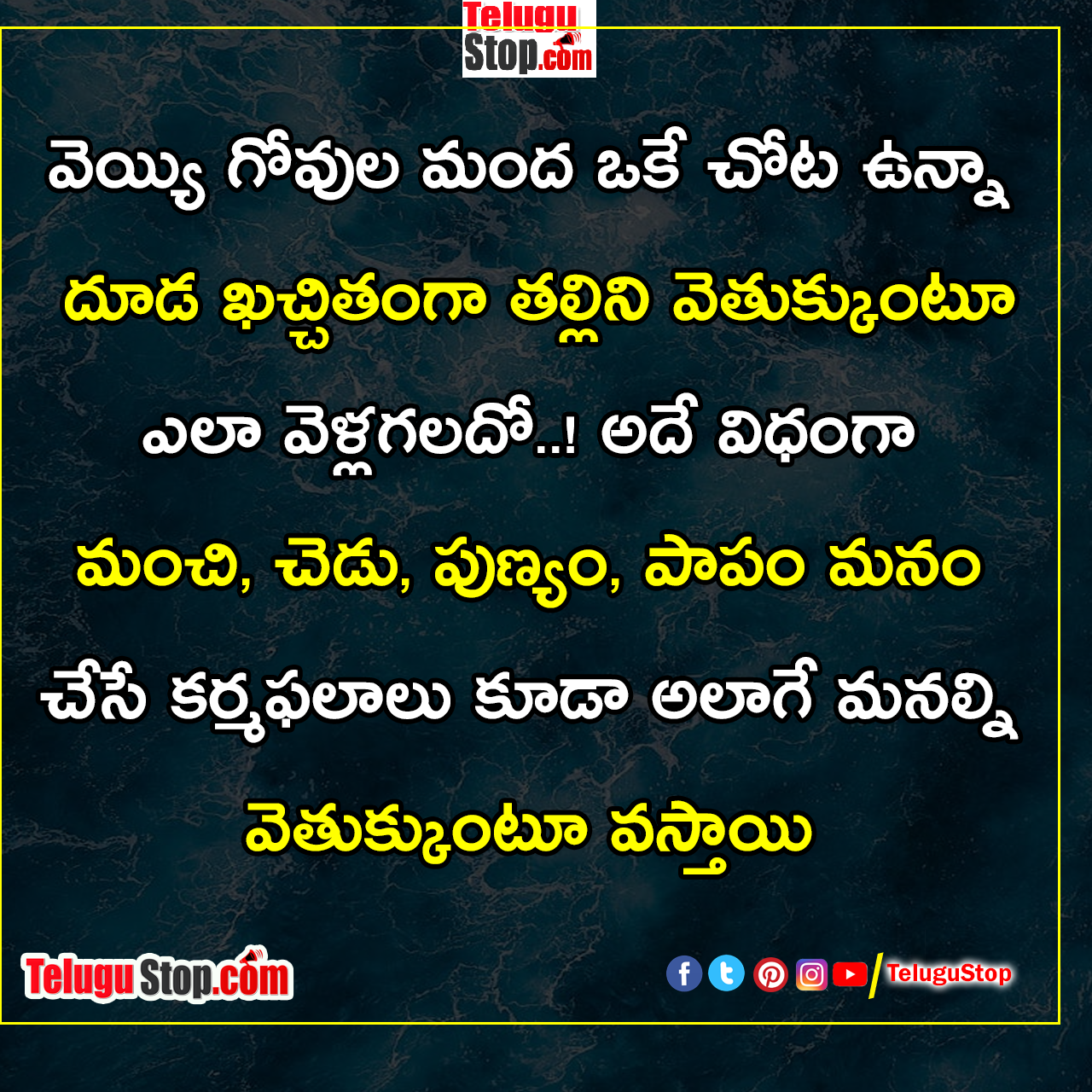 Telugu Do Not Watch Them Tails As They Grow Inspirational Quotes, Dont Criticize Others Inspiriational Quotes, Remember The Last Thing Left In Life Inspirational Quotes, What We Do Is Good For Us Inspiriational Quotes-Telugu Daily Quotes - Inspirational/Motivational/Love/Friendship/Good Morning Quote