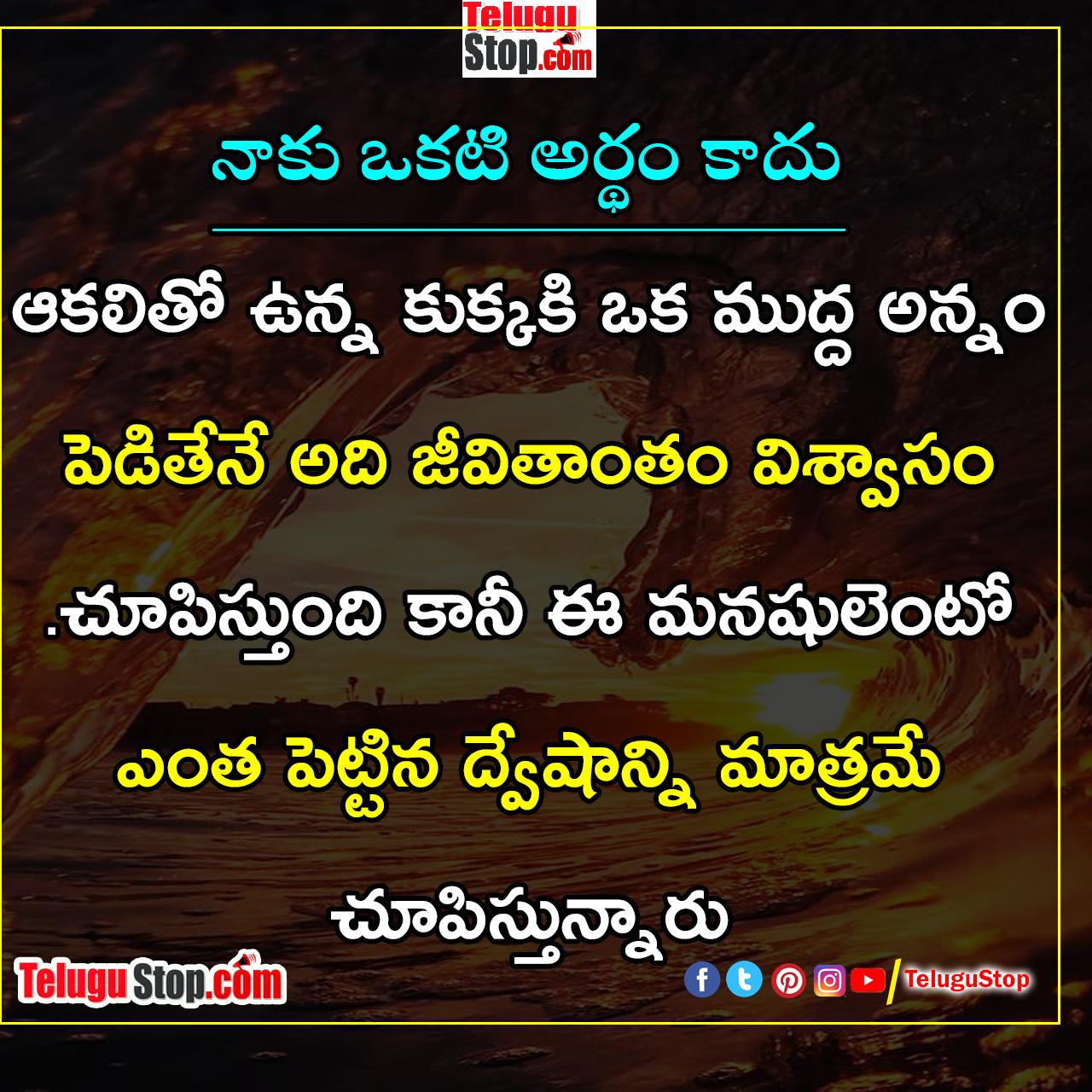 TeluguStop.com - Attitude Quotes In Telugu-ఆటిట్యూడ్ కోట్స్ తెలుగులో-Alerts WhatsApp-Telugu Tollywood Photo Image