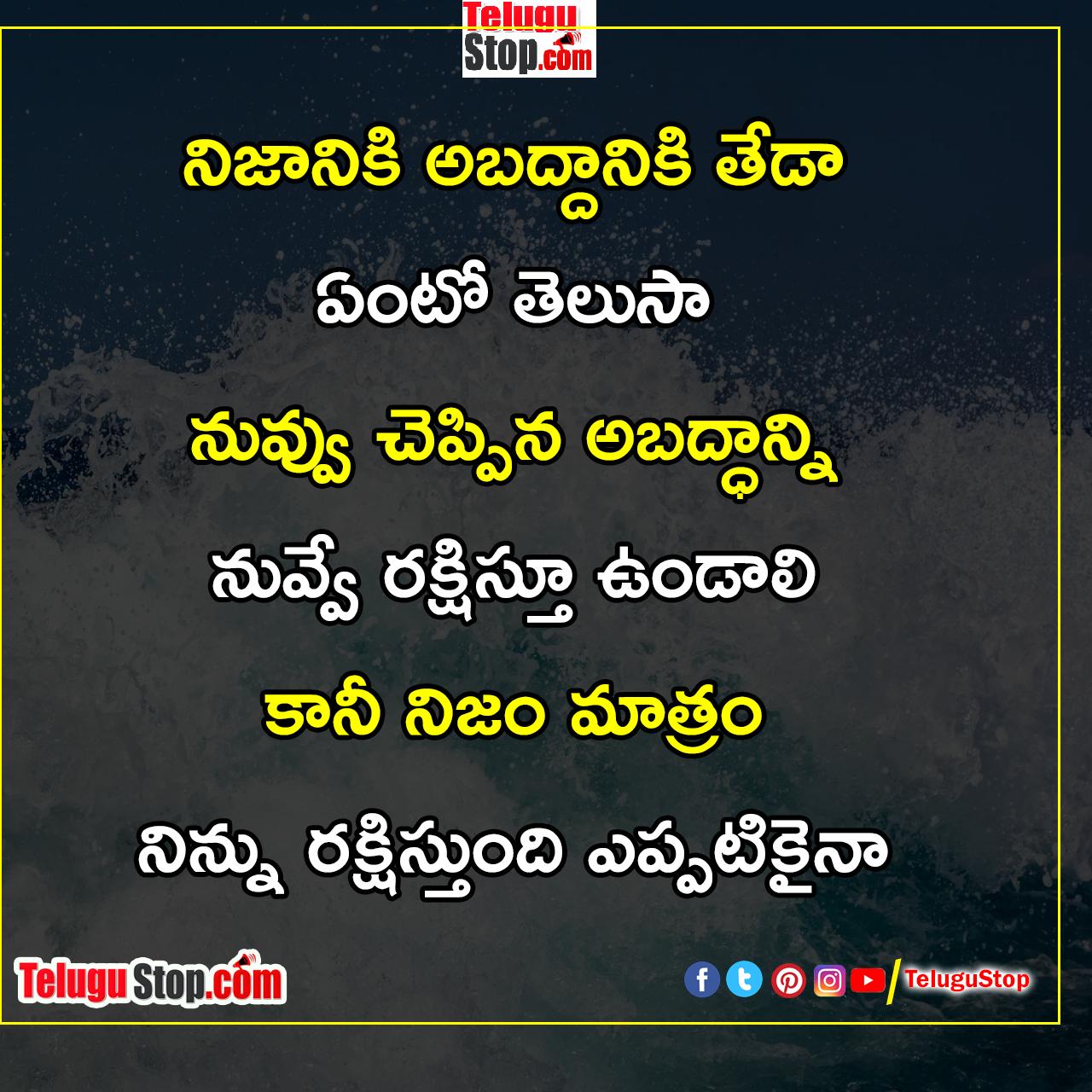 Telugu Attitude Quotes In Telugu, Leave Happy Quotes In Telugu, People Are Needed Quotes In Telugu, Trust Saves You Quotes In Telugu-Telugu Daily Quotes - Inspirational/Motivational/Love/Friendship/Good Morning Quote