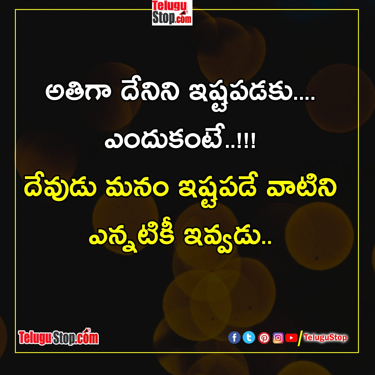 Telugu Behaviour Related Inspiriational Quotes, Good Cultured Inspirational Quotes, No One Should Be Judged Inspiriational Quotes, The Truth Is A Lie Differences Inspirational Quotes-Telugu Daily Quotes - Inspirational/Motivational/Love/Friendship/Good Morning Quote