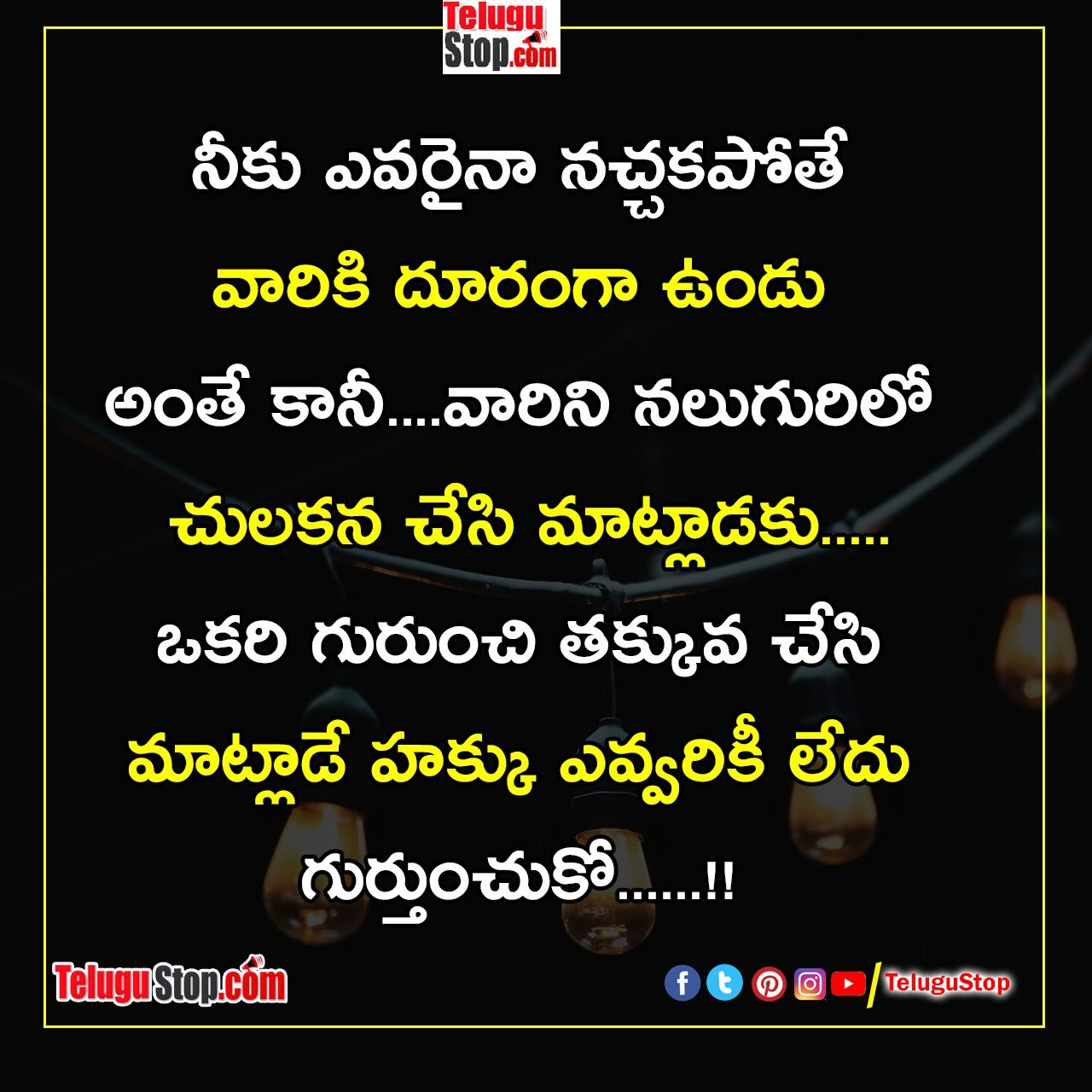 Telugu Life Facts Inspiriational Quotes, No One Has The Right To Belittle Someone And Talk Inspiriational Quotes, The Less Said The Better Inspirational Quotes, There Is Love In Anger Itself Inspirational Quotes-Telugu Daily Quotes - Inspirational/Motivational/Love/Friendship/Good Morning Quote