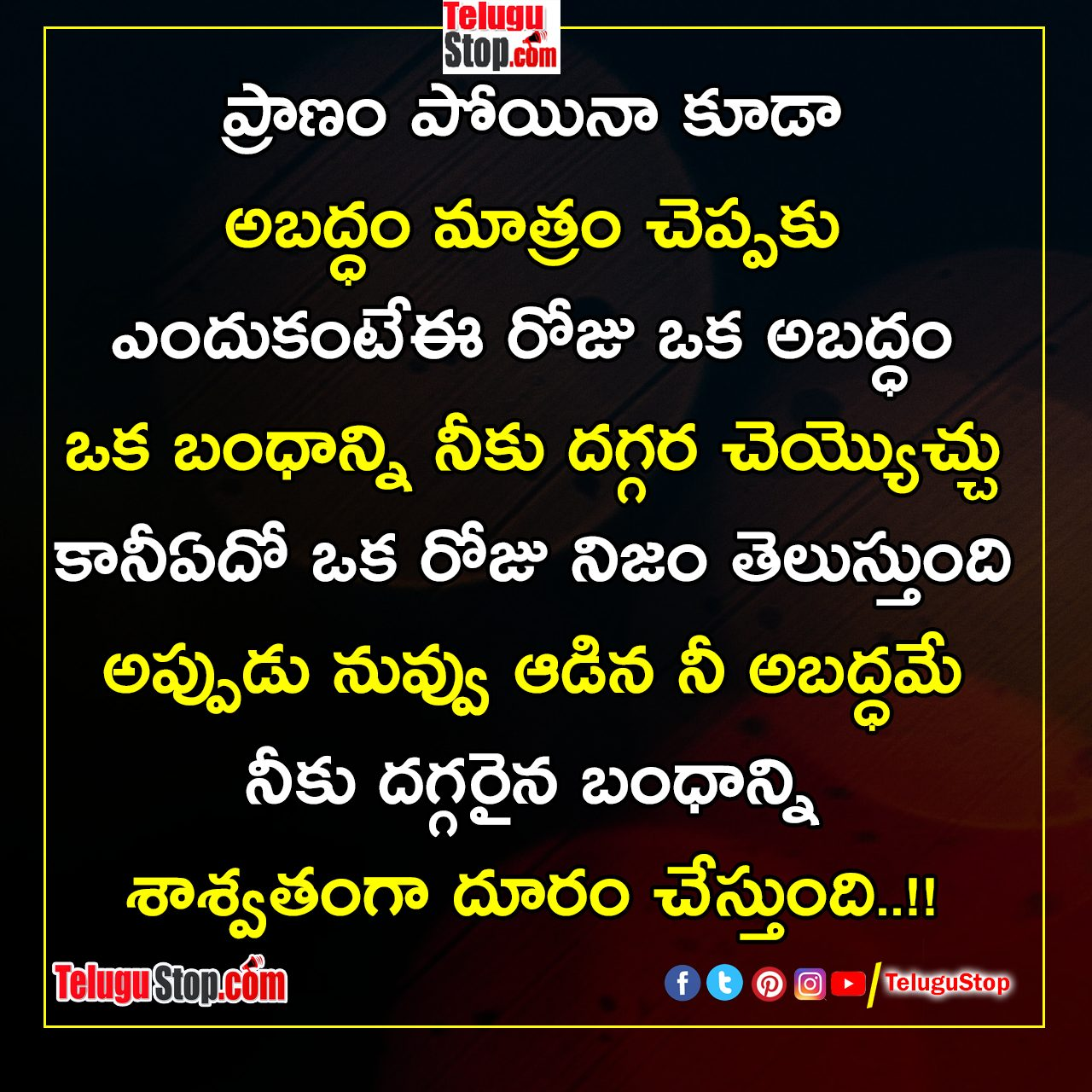 Telugu Broken Bonds Inspirational Quotes, Fresh Start Inspirational Quotes, The Goodness That Is In Us Brings Hardship Inspiriational Quotes, Your Eyes Speak Inspiriational Quotes-Telugu Daily Quotes - Inspirational/Motivational/Love/Friendship/Good Morning Quote