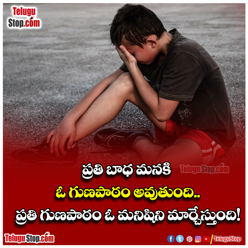 Telugu Every Suffering Becomes A Lesson Inspirational Quotes, Faith Is Love Inspirational Quotes, Pride Related Inspirational Quotes, The Bond Is So Beautiful Inspirational Quotes-Telugu Daily Quotes - Inspirational/Motivational/Love/Friendship/Good Morning Quote