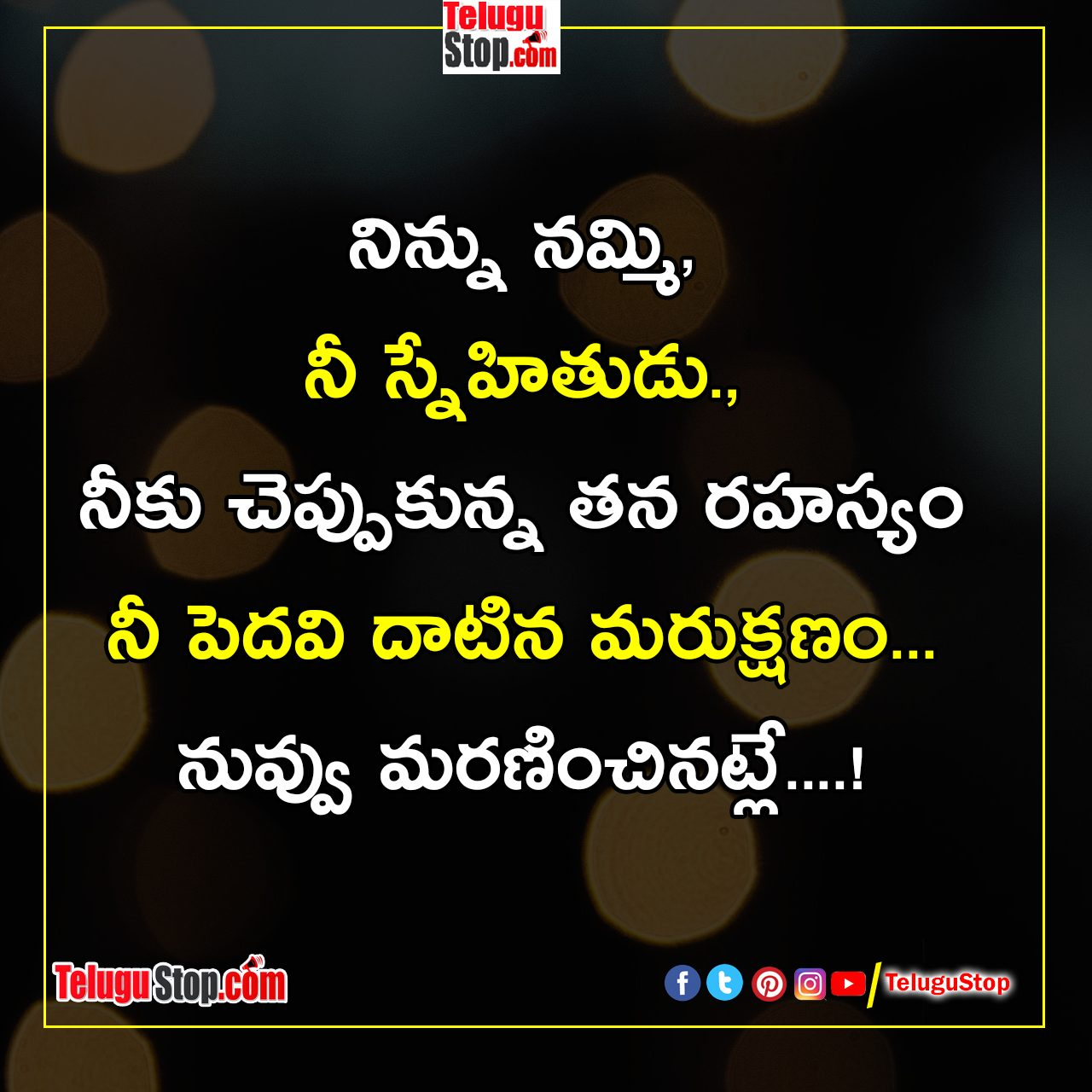 Telugu Dont Get Away From The Good Inspiriational Quotes, Friendship Related Inspiriational Quotes, Girls Respect Inspiriational Quotes, Think Good Inspiriational Quotes-Telugu Daily Quotes - Inspirational/Motivational/Love/Friendship/Good Morning Quote