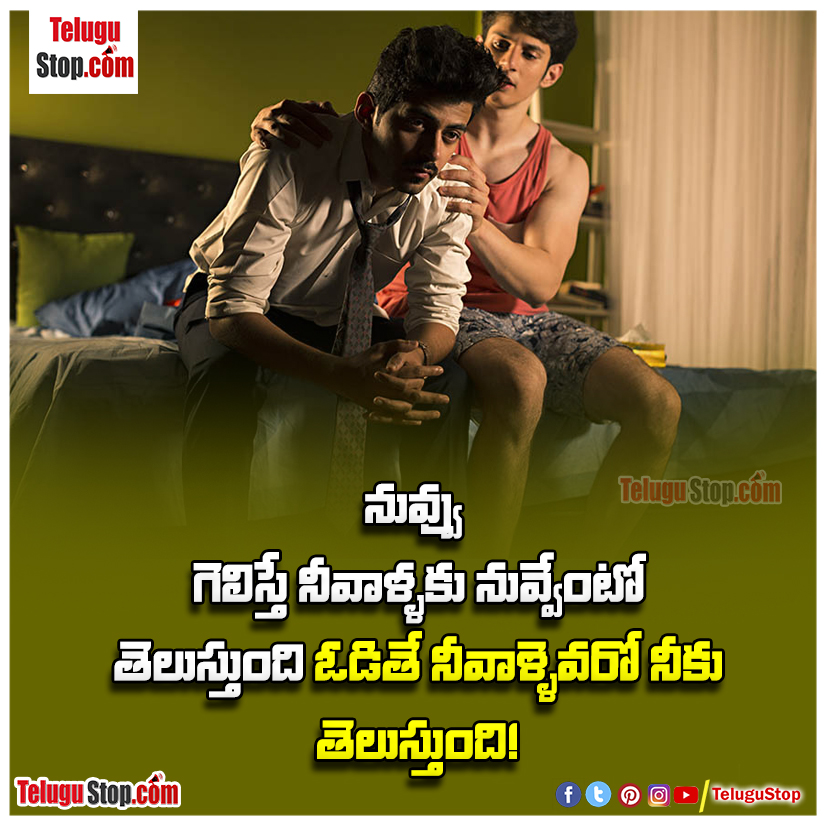 Telugu All Men Are The Same But Their Minds Are Different Inspiriational Quotes, Living Life On The Internet Inspirational Quotes, Sad Relationship Inspiriational Quotes, The Very Good Done Will Somehow Make The Return Good Inspiriational Quotes-Telugu Daily Quotes - Inspirational/Motivational/Love/Friendship/Good Morning Quote