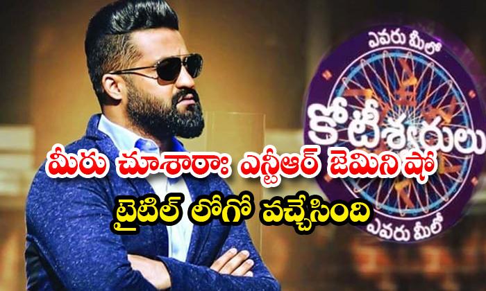 Ntr Gemini Tv Show Evaru Meelo Kotishwarulu Title Logo Leak-TeluguStop.com