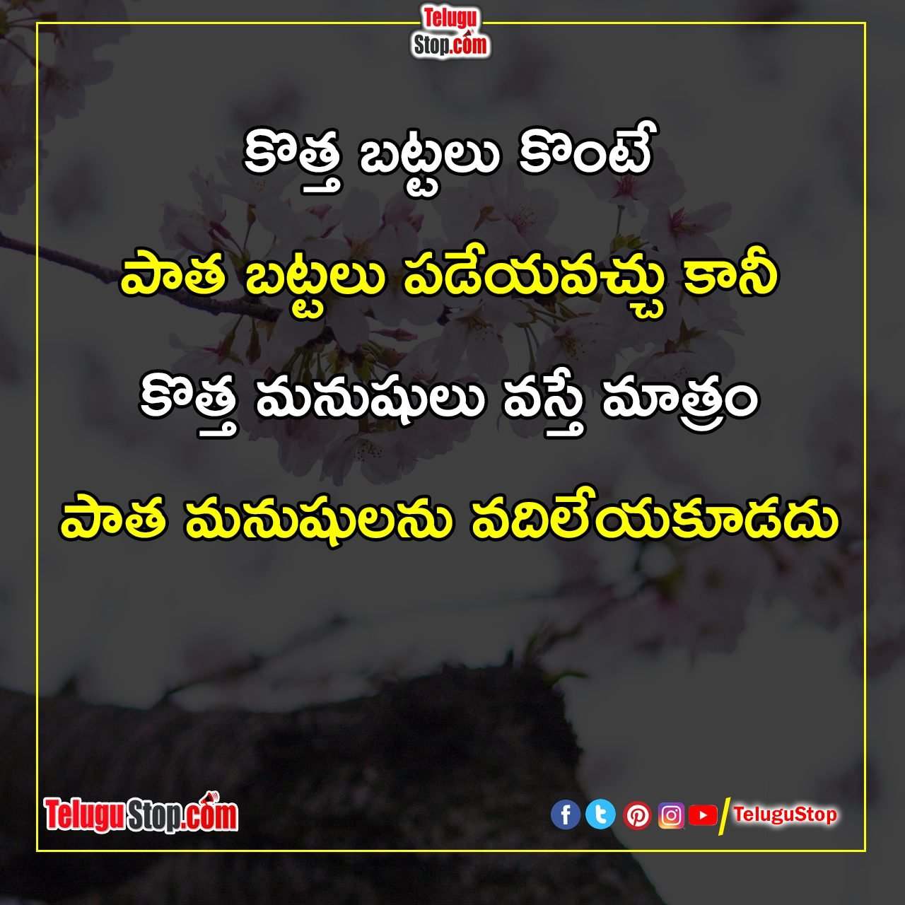 Telugu Goodness Related Inspiriational Quotes, New People Should Not Leave The Old Ones Inspiriational Quotes, Not All Human Beings Are The Same Inspiriational Quotes, Work Hard To Succeed In Life Inspiriational Quotes-Telugu Daily Quotes - Inspirational/Motivational/Love/Friendship/Good Morning Quote