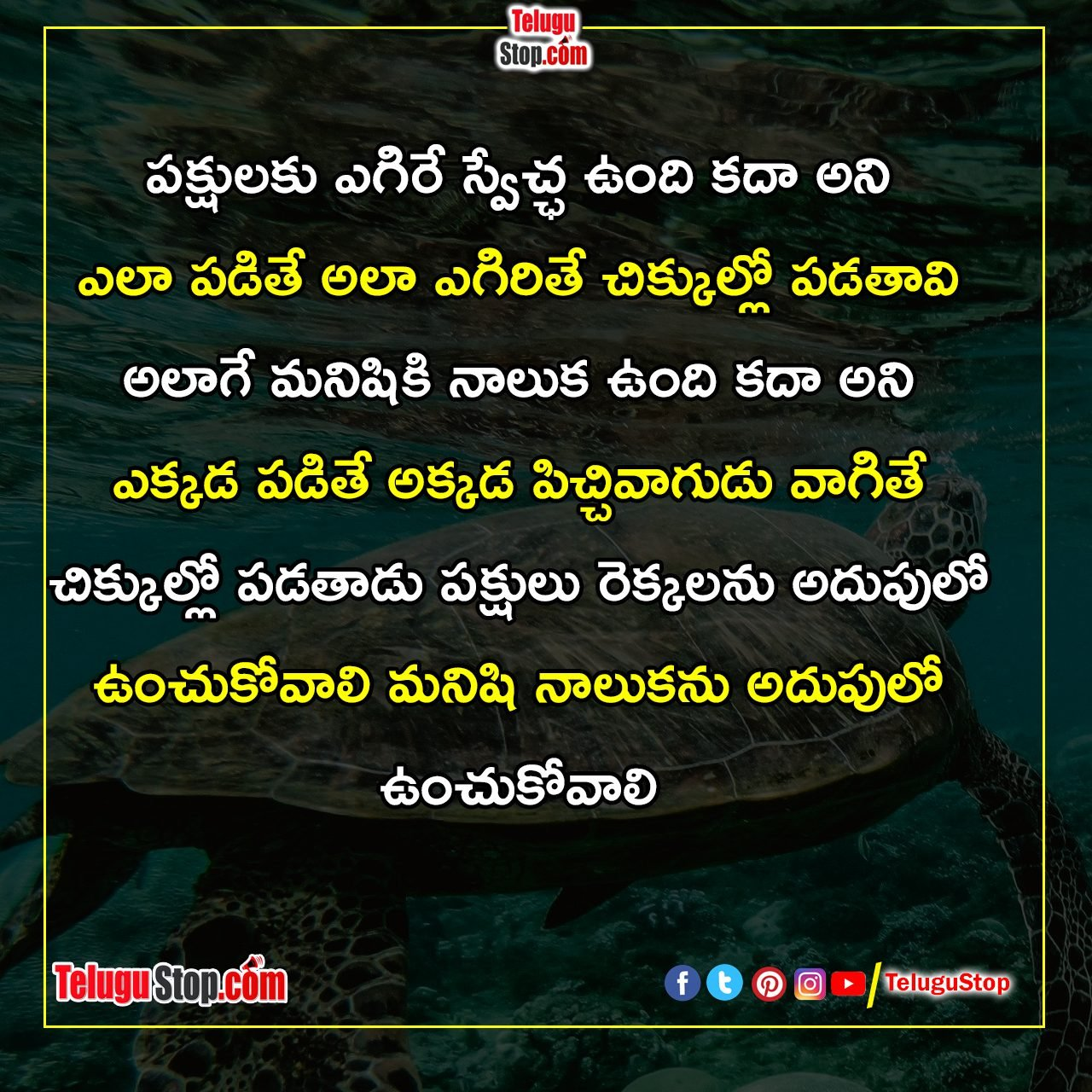 Telugu Love Is More Than Enough Inspiriational Quotes, Ramana Maharshi Inspiriational Quotes, The Man Must Keep His Tongue Under Control Inspitriational Quotes, Use The Available Time Gesture Inspiriational Quotes-Telugu Daily Quotes - Inspirational/Motivational/Love/Friendship/Good Morning Quote