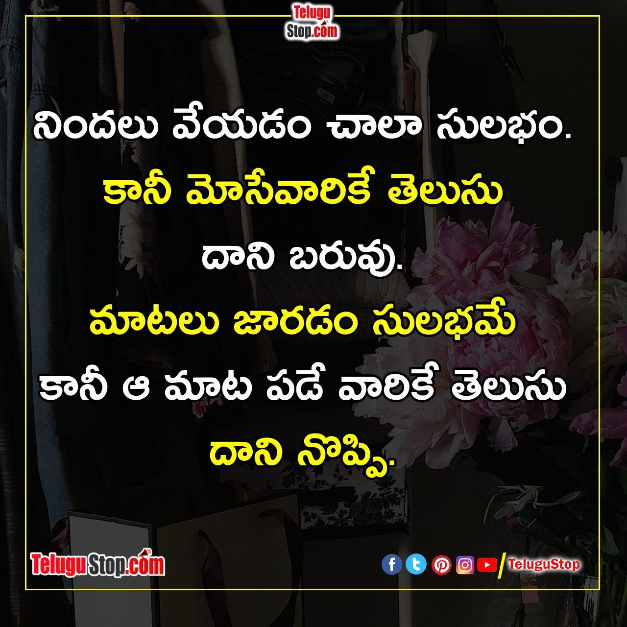 Telugu Dont Forget Those Who Helped Inspirational Quotes, Everything Is In Love Inspirational Quotes, It Is Very Difficult To Speak Inspirational Quotes, Should Not Be The Cause Of One\\'s Suffering Inspirational Quotes-Telugu Daily Quotes - Inspirational/Motivational/Love/Friendship/Good Morning Quote