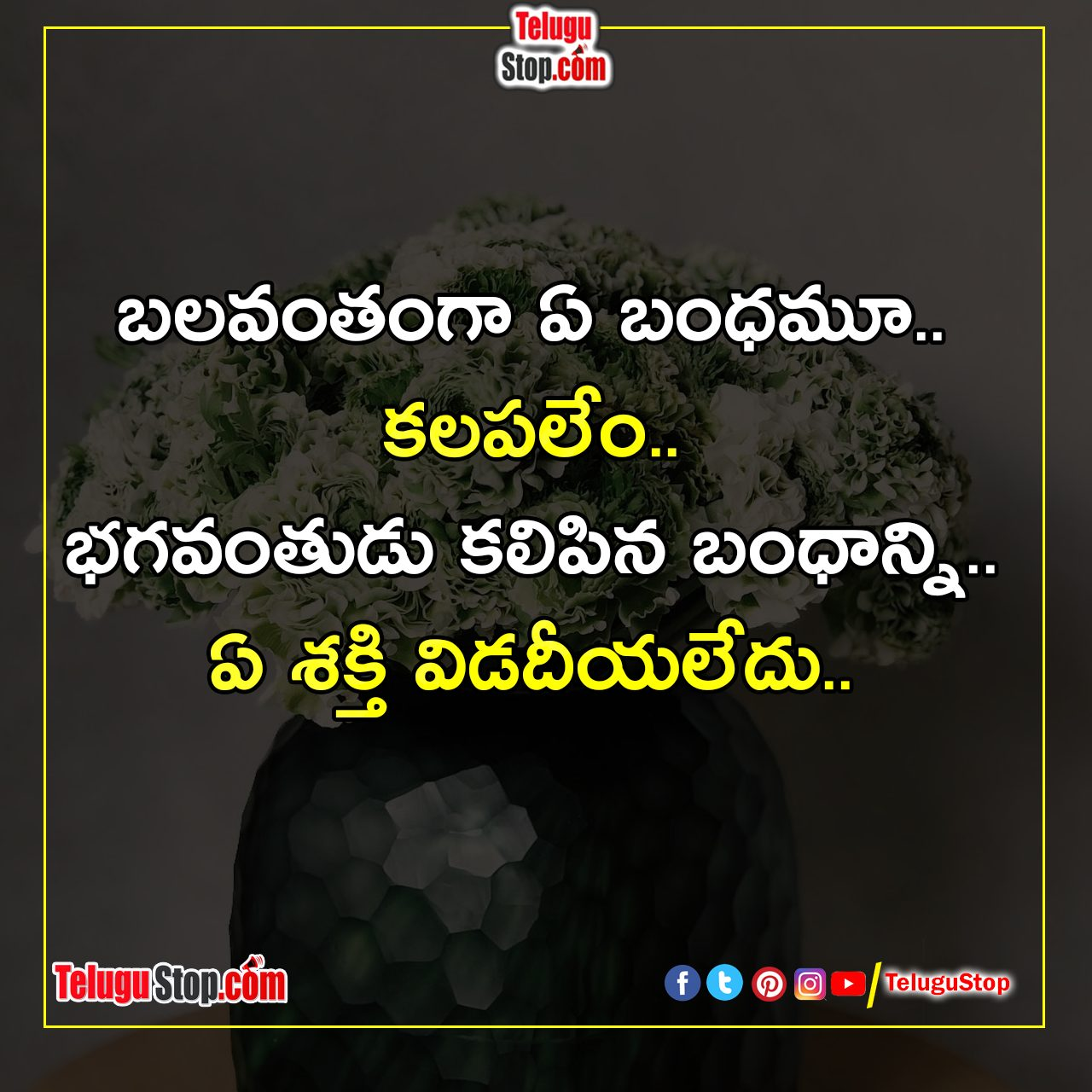 Telugu Hear The Problem Without Responsibility Inspiriational Quotes, No Force Can Break The Bond When God Joins Inspirational Quotes, Value Related Inspiriational Qutes, We Are Lucky To Find A Slope That Thinks For Us Inspiriational Quotes-Telugu Daily Quotes - Inspirational/Motivational/Love/Friendship/Good Morning Quote