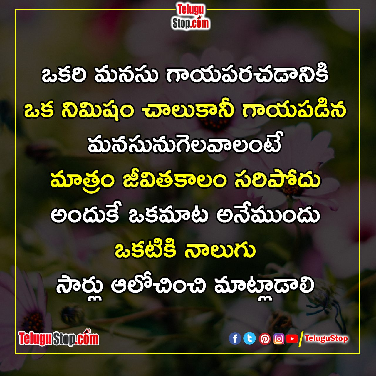 Telugu Anger Is A Very Dangerous Inspirational Quotes, If It Is Happy, If You Are Silent Your Value Increases Inspirational Quotes, If You Want To Change Everyone Inspirational Quotes, Our Life Is Good Inspiriational Quotes-Telugu Daily Quotes - Inspirational/Motivational/Love/Friendship/Good Morning Quote