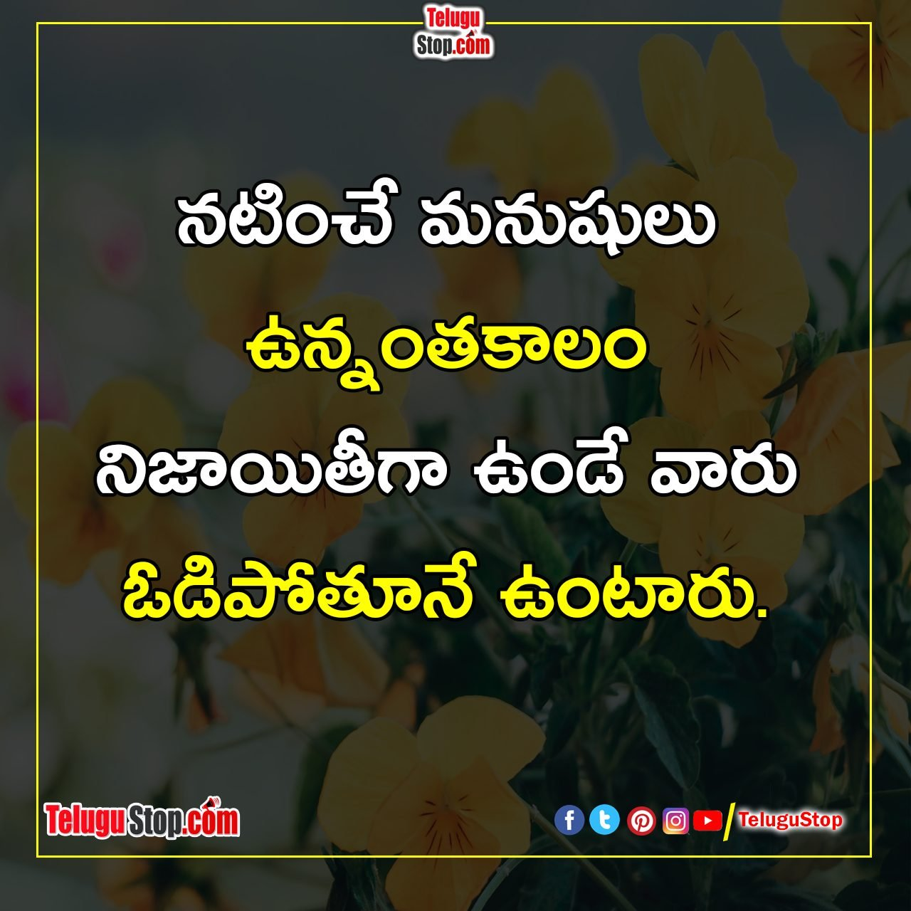 Telugu Acting Men Inspiriational Quotes, Self Cultivation Inspirational Quotes, The Backstroke Comes From Behind Inspirational Quotes, True Life Facts Inspirational Quotes-Telugu Daily Quotes - Inspirational/Motivational/Love/Friendship/Good Morning Quote