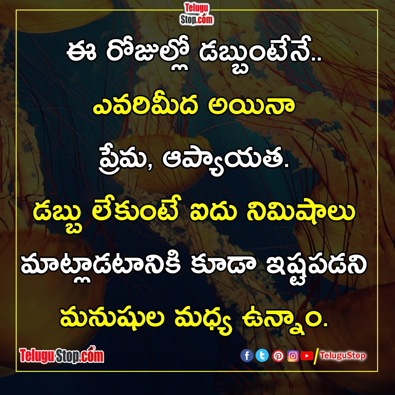 Telugu Can\\'t Live Without Money Inspirational Quotes, Do Not Give Up On Your Personality Inspirational Quotes, Don\\'t Look Down On Them Inspirational Quotes, Think In Life Inspirational Quotes, When Needed Inspirational Quotes-Telugu Daily Quotes - Inspirational/Motivational/Love/Friendship/Good Morning Quote