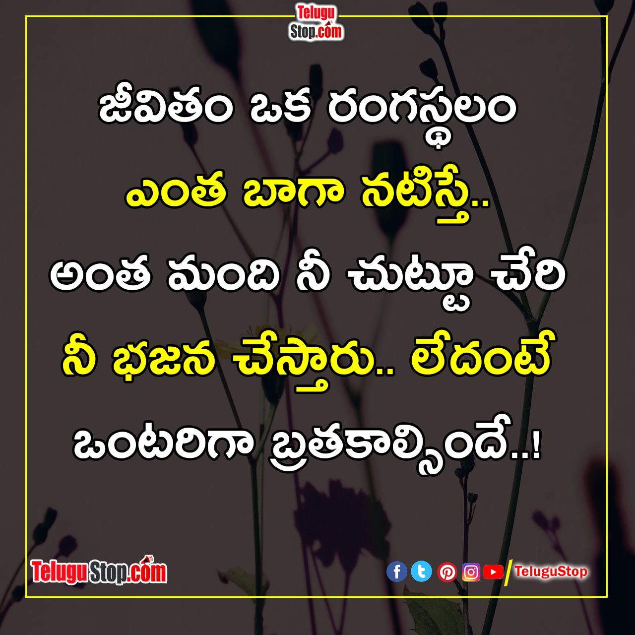 Telugu Do Not Cheat Inspiration Quotes, Looking To Do Better Inspirational Quotes, Mistakes Of Others Inspirational Quotes, True Lifee Facts Inspirational Quotes-Telugu Daily Quotes - Inspirational/Motivational/Love/Friendship/Good Morning Quote