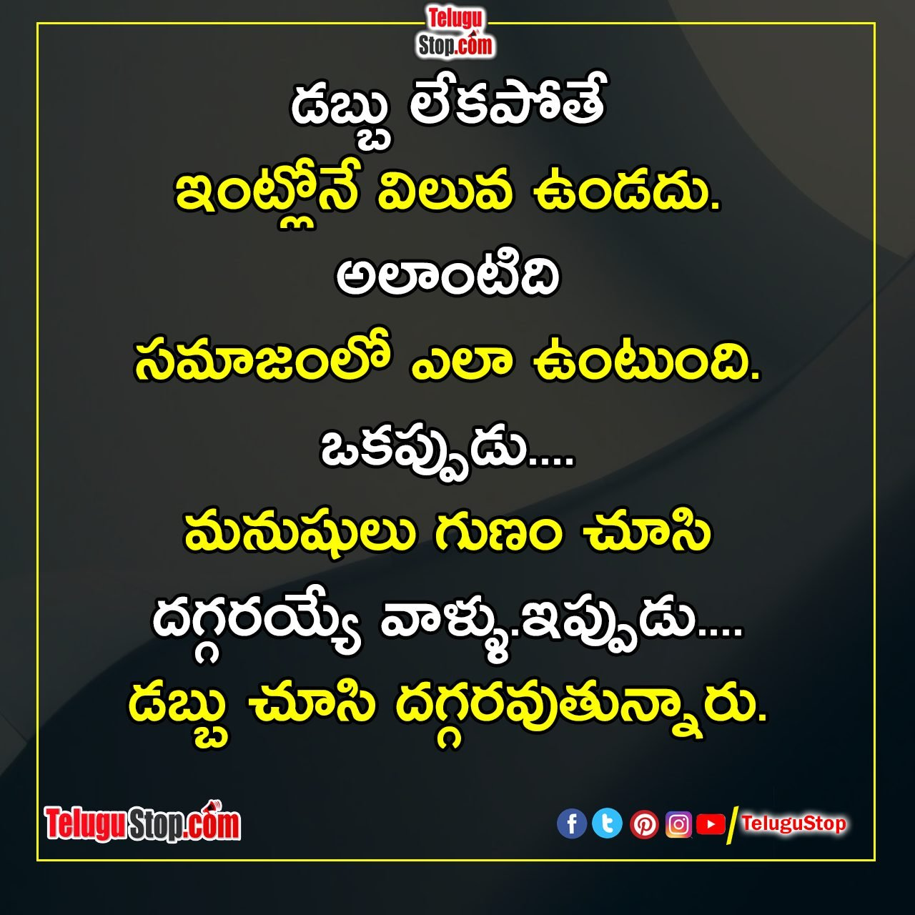 Telugu Donate And For The Man Inspirational Quotes, Money Is Not Worth It Otherwise Inspirational Quotes, Swami Vivekananda Inspirational Quotes, The Truth Of Life Inspirational Quotes-Telugu Daily Quotes - Inspirational/Motivational/Love/Friendship/Good Morning Quote