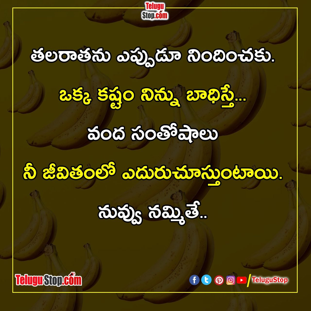 Telugu Bhagavad Gita Inspirational Quotes, Confidence Is Life Inspirational Quotes, Effort Is Not In Vain Inspirational Quotes, Never Blame Fate Inspirational Quotes-Telugu Daily Quotes - Inspirational/Motivational/Love/Friendship/Good Morning Quote