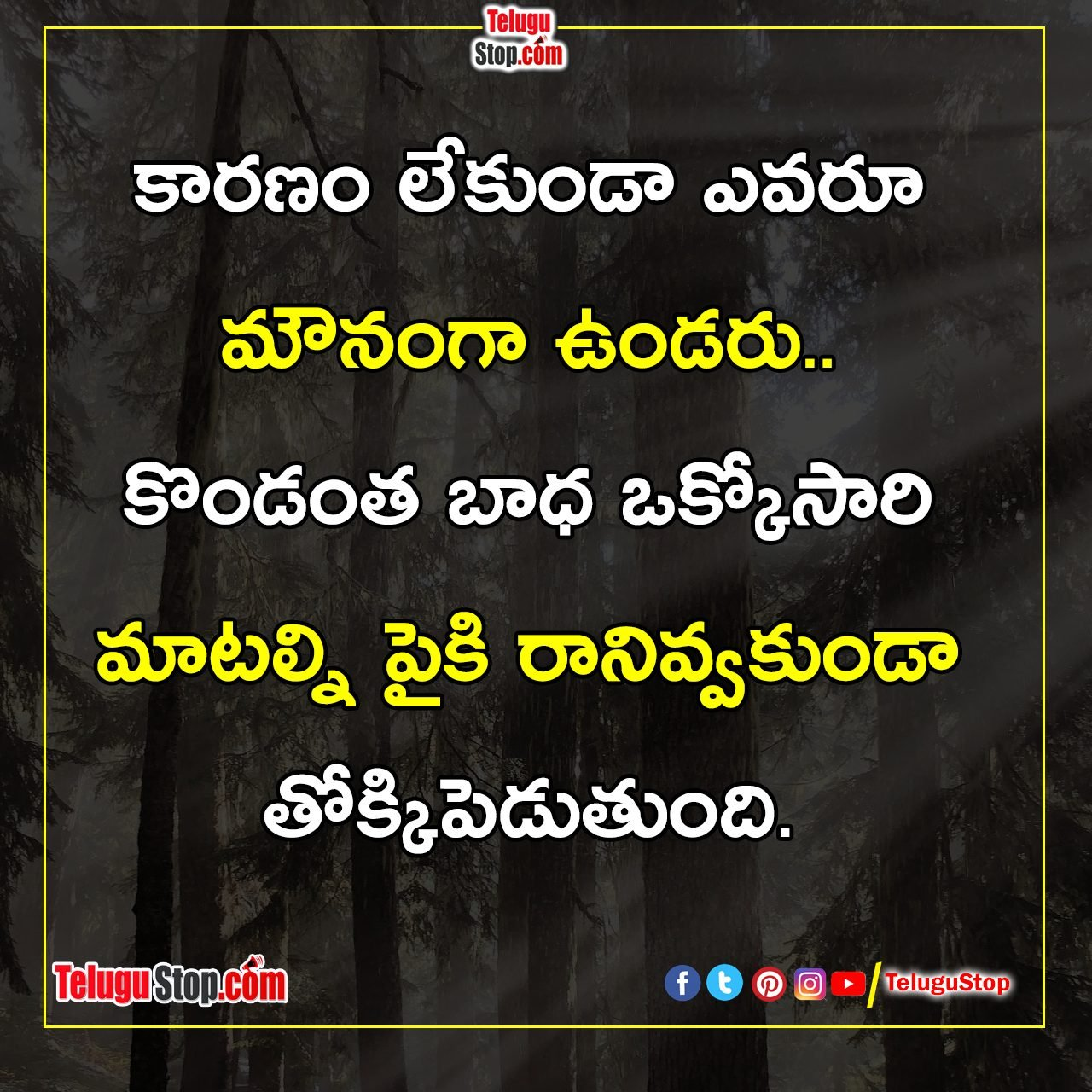 Telugu God Only Gives Opportunities Inspirational Quotes, Good Mind Inspirational Quotes, Listen To Your Conscience Inspirational Quotes, Not Be Silent Without Reason Inspirational Quotes-Telugu Daily Quotes - Inspirational/Motivational/Love/Friendship/Good Morning Quote