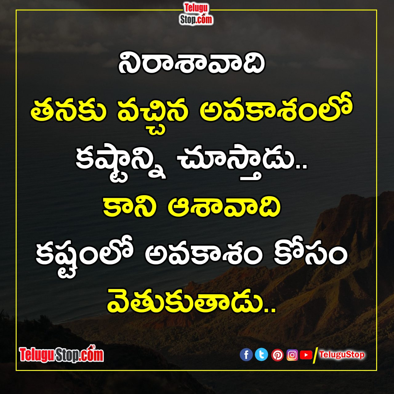 Telugu Facades In The Human Body Inspiraitiomal Quotes, Optimistic Related Inspirational Quotes, Swami Vivekananda Inspirational Quotes, Who Work Hard Inspirational Quotes-Telugu Daily Quotes - Inspirational/Motivational/Love/Friendship/Good Morning Quote