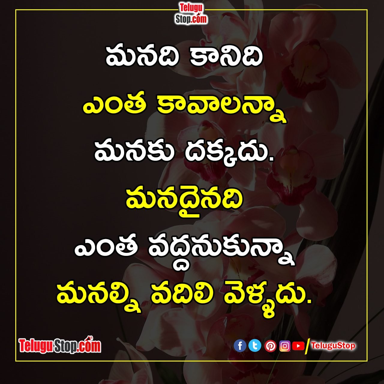 Telugu Help Others Inspirational Quotes, Honest Related Inspirational Quotes, Life Facts Inspirational Quotes, Ours Is What Is Left In Us Inspirational Quotes-Telugu Daily Quotes - Inspirational/Motivational/Love/Friendship/Good Morning Quote