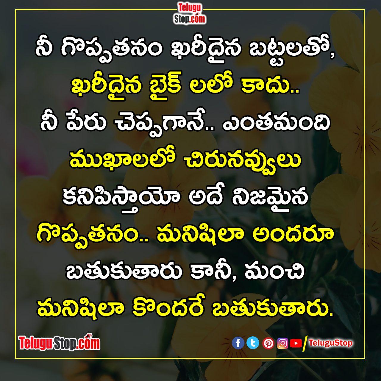 Telugu Actual Pleasure Inspirational Quotes, Believe Will Never Come Again Inspirational Quotes, Life Facts Quotes In Telugu Inspirational Quotes, There Are Few Who Are Human Inspirational Quotes-Telugu Daily Quotes - Inspirational/Motivational/Love/Friendship/Good Morning Quote