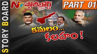 #BJP #Ally Or #Opposition?| BJP Strategy For Andhra – Story Board Part 01 – NTV