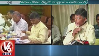 AP CM Chandrababu Meets PM Modi, Urges Special Status And Drought Assistance | V6 News