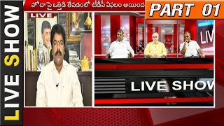 Siddharth Nath Singh Comments on AP Special Status After Babu Meeting with Modi | Live Show 01