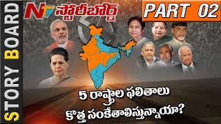 Third Front is on The Way for 2019? #TDP#TRS#AIDMK#Trinamool#JDU – Story Board – Part 02