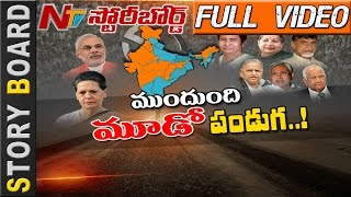 Third Front is on The Way for 2019? #TDP#TRS#AIDMK#Trinamool#JDU – Story Board Full Video