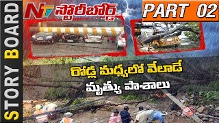 World Class City #Hyderabad Shakes for Just 15 Mins of rain | Story Board | Part 02