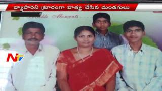 Businessman Brutally Killed In Nalgonda District | NTV