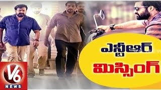 Jr NTR Missing In Mohanlal's Janatha Garage Malayalam First Look Poster | Tollywood News | V6 News