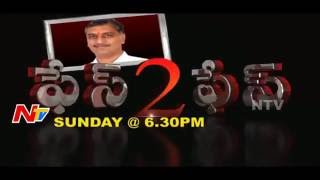 Face 2 Face With Telangana Irrigation Minister Harish Rao || Promo || NTV