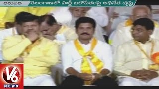 CM Chandrababu Action Plans To Strengthen TDP Party In Telangana | TDP Mahanadu 2016 | V6 News
