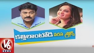 Kaththilantodu | Series of Strokes to Chiranjeevi 150th Movie | Tollywood Gossips | V6 News Photo Image Pic