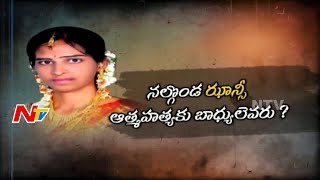 Who is Responsible for Married Woman Jhansi Suicide In Nalgonda | Special Focus | Promo Photo Image Pic