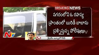 Fake Baba Arrested | Police Investigating Fake Baba At Secret Place in Hyderabad