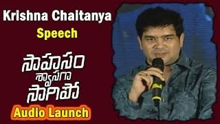 Lyricist Krishna Chaitanya Speech @ SSS Audio Launch || Naga Chaitanya, GauthamMenon, A.R.Rahman