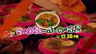 How To Make Haleem Recipe in Ramadan | Ramadan Special Focus @ 12.30PM | NTV